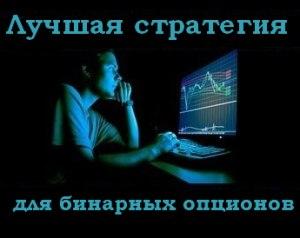 Лучшая стратегия бинарных опционов