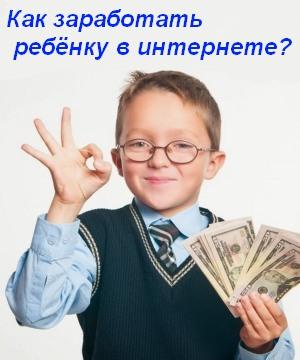 Как заработать ребёнку в интернете