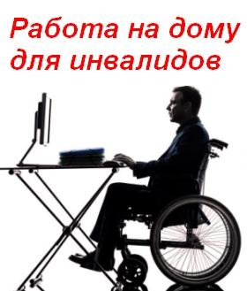 Работа на дому для инвалидов
