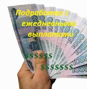 Подработка с ежедневными выплатами