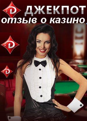 Джекпот казино отзыв