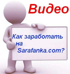 Видео как работать на new.sarafanka