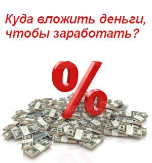 Куда вложить деньги, чтобы заработать?
