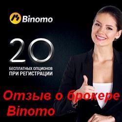 Binomo отзыв о брокере бинарных опционов