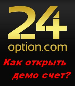 Как открыть демо счет на 24option