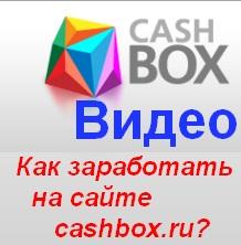 Cashbox.ru отзыв и видео о заработке