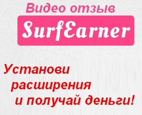 Surfearner отзыв