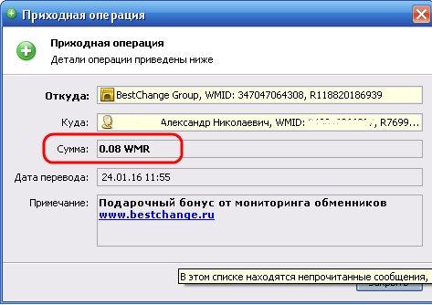 бонус на кошелек вебмани