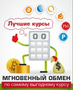 Как выгодно обменять валюту онлайн