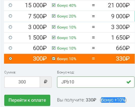 бонус при минимальном депозите от 300 рублей