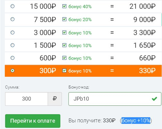 iq option бонус код для 300 рублей