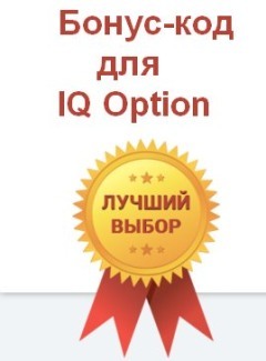 IQ Option бонус код