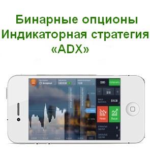 Бинарные опционы – Индикаторная стратегия «ADX»