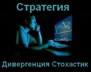 Бинарные опционы – Дивергенция Стохастик