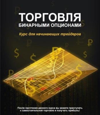Обучения торговли бинарными опционами бесплатно