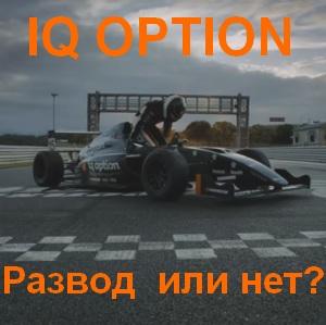 iq option отзыв развод или нет