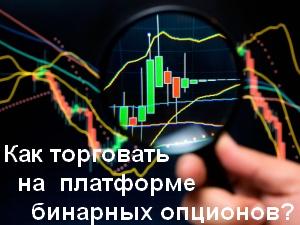 Как торговать на платформе бинарных опционов