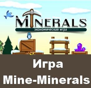 Игра mine-minerals.com