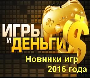 Новинки экономических игр 2016