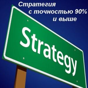 Стратегия с точностью 90% и выше