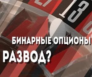 Автоматический бинарный опцион с депозитом от 1 рубля 1