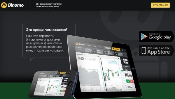 «Grip» - торговая система бинарных опционов