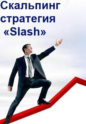 Скальпинг стратегия «Slash»
