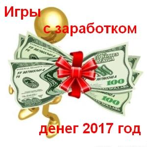 Игры с выводом денег 2017 года