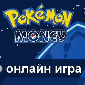 pokemon money зарабатывай на покемонах