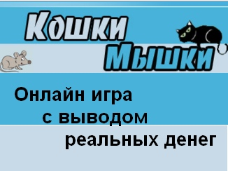 Cat  and Mouse игра с выводом денег
