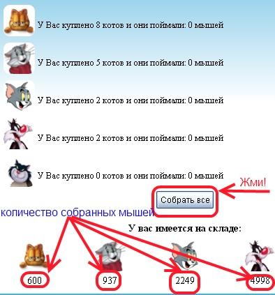 Сбор мышей