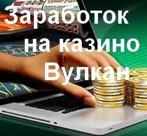 zarobotok-na-kazino