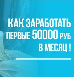 как заработать пятьдесят тысяч