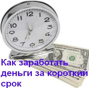 Как заработать деньги за короткий срок