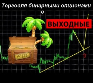 Торговля бинарными опционами на выходных