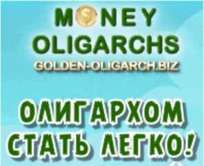 Money Aligarch отзыв