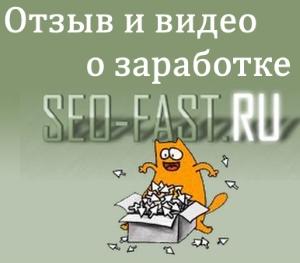 Seo-fast.ru Отзыв и видео о заработке