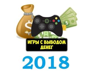 Игры с выводом денег 2018 года