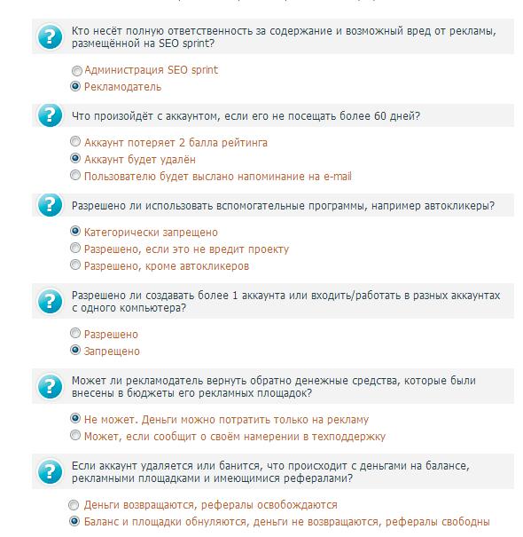 Seosprint.net ответы на вопросы