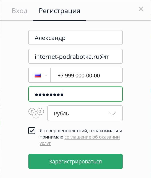 Olymp Trade – регистрация демо счета