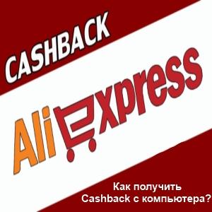 Как получить Кэшбэк на Aliexpress с компьютера?