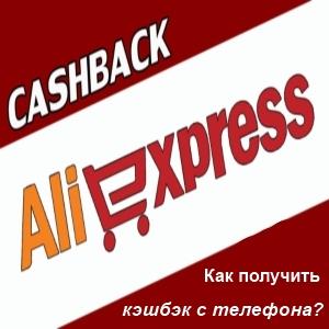 Как получить Кэшбэк на Aliexpress с приложения