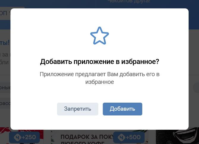 Чекбэк добавить приложение в избранное