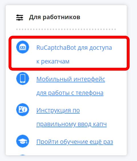 Приложение RuCaptcha bot на Android