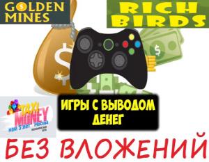 Игры с выводом денег без вложений