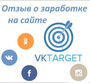 Вся правда о заработке VkTarget