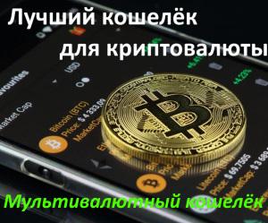 Лучший кошелёк для криптовалюты