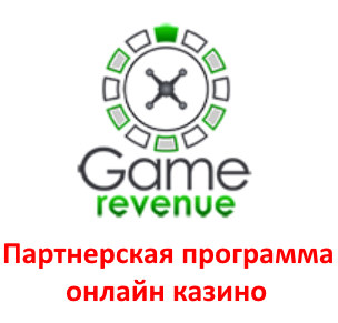 Game-Revenue лучшая партнерка казино