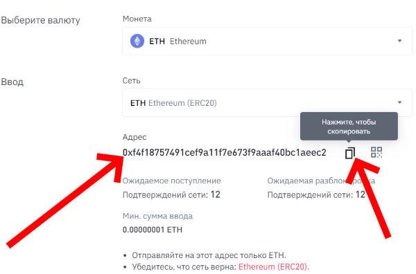 Копируем адрес самого интернет кошелька криптовалюты